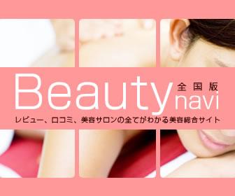 くちコミ評判の美容ナビ