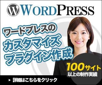 Wordpressデザイン・プラグイン制作