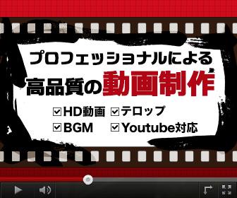 動画作成・撮影サービス