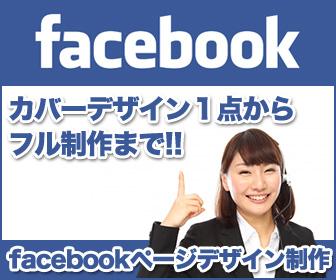Facebookページデザイン制作