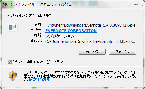 Evernoteダウンロード2