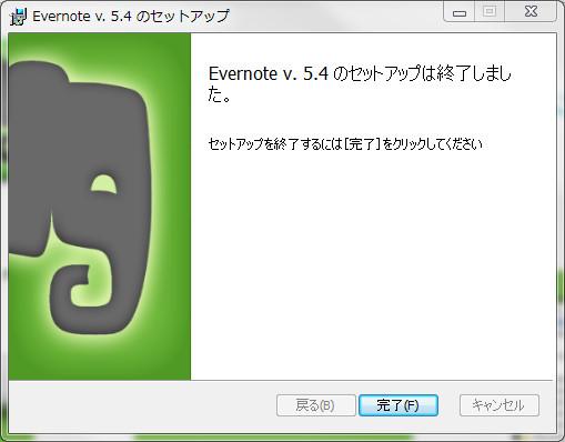 Evernoteダウンロード6