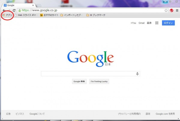 Googleスタート画面