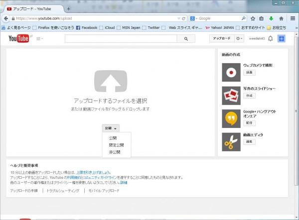 YouTube2アップロード
