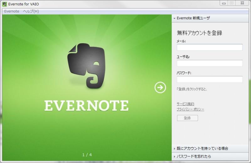 Evernoteダウンロード8