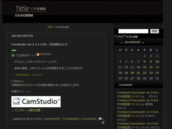 日本語化サイト