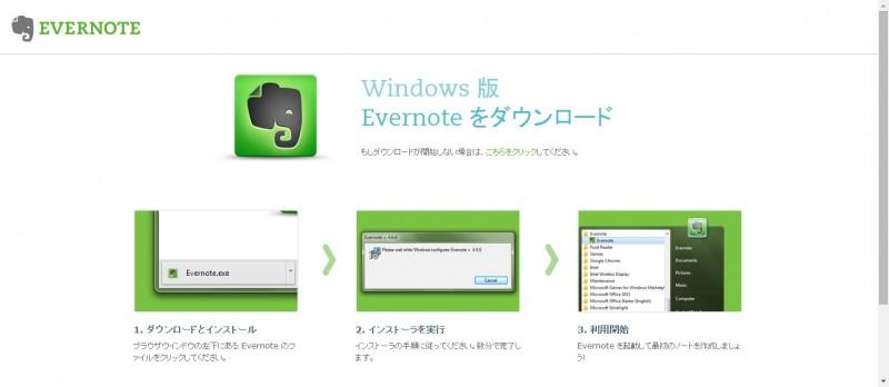 Evernoteダウンロード1