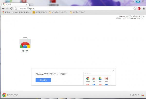 GoogleChromeストア入口