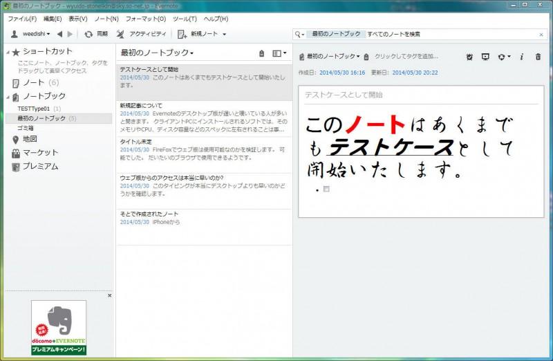 Evernote画面