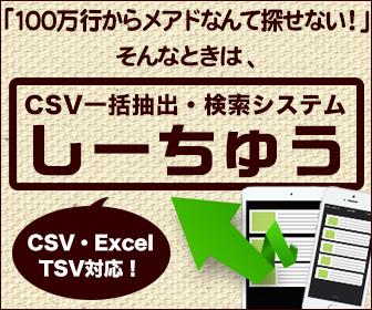 CSV検索抽出のしーちゅう
