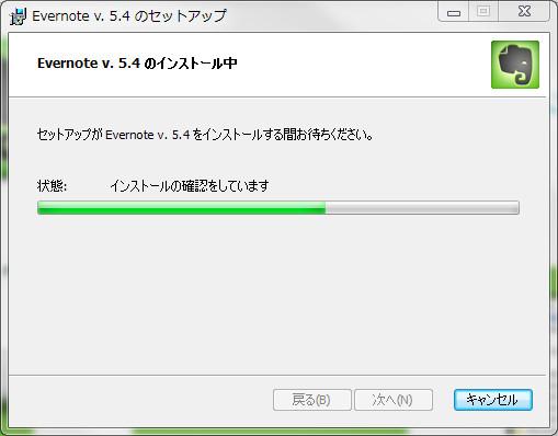 Evernoteダウンロード5