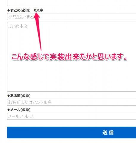 Wordpress contactform7 に文字数カウントを実装