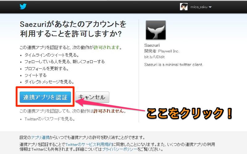 Saezuri登録02