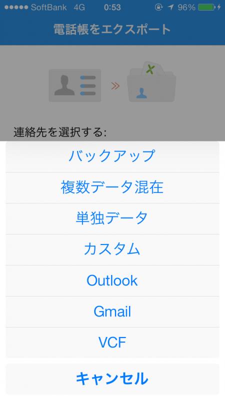 Excel連絡先02