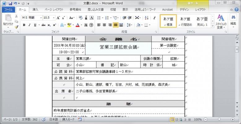 Dropbox15へのWordコピー用データ
