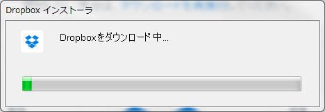 Dropboxダウンロード5