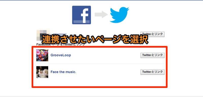 FacebookとTwitter02