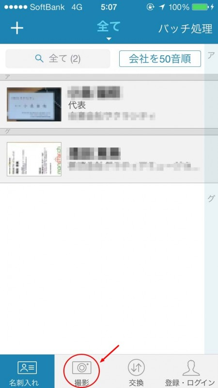 camcard free画面2