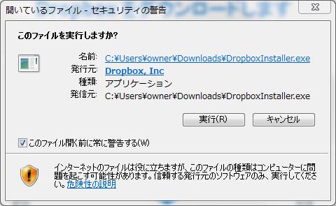 Dropboxダウンロード3