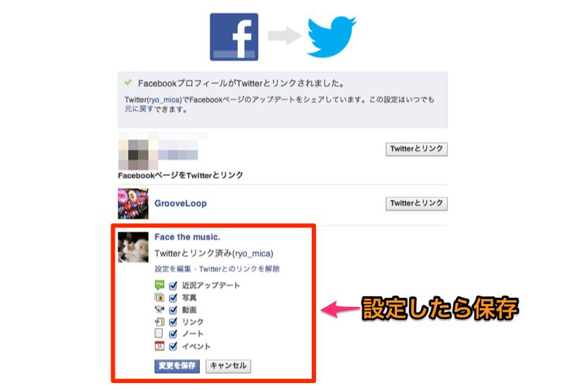 FacebookとTwitter04