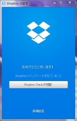Dropbox11ダウンロード完了