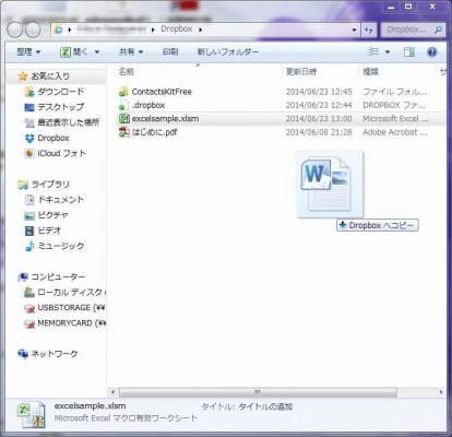 Dropbox16のWordコピー2
