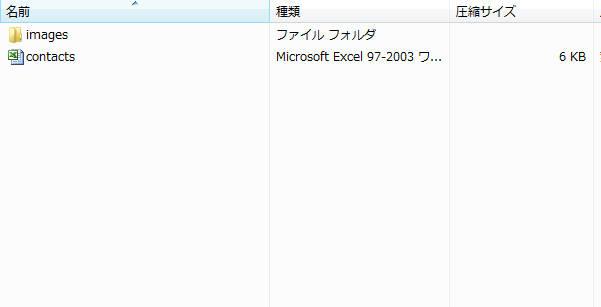 ファイル中身