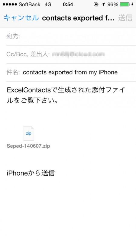 メール送信2