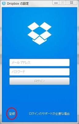 Dropboxダウンロード7-1
