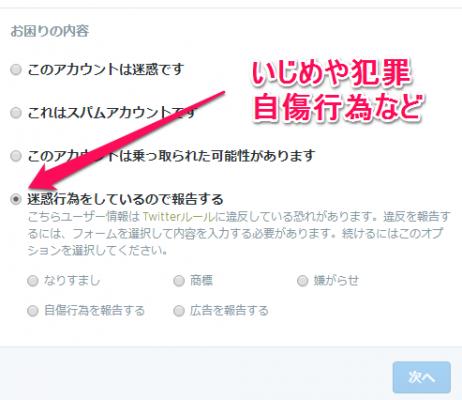 通報 twitter