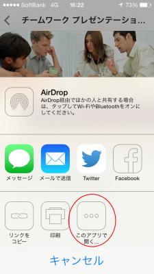 MobileOffice7