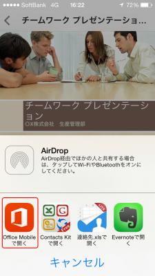 MobileOffice8