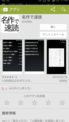 Screenshot_2014-06-20-17-46-38