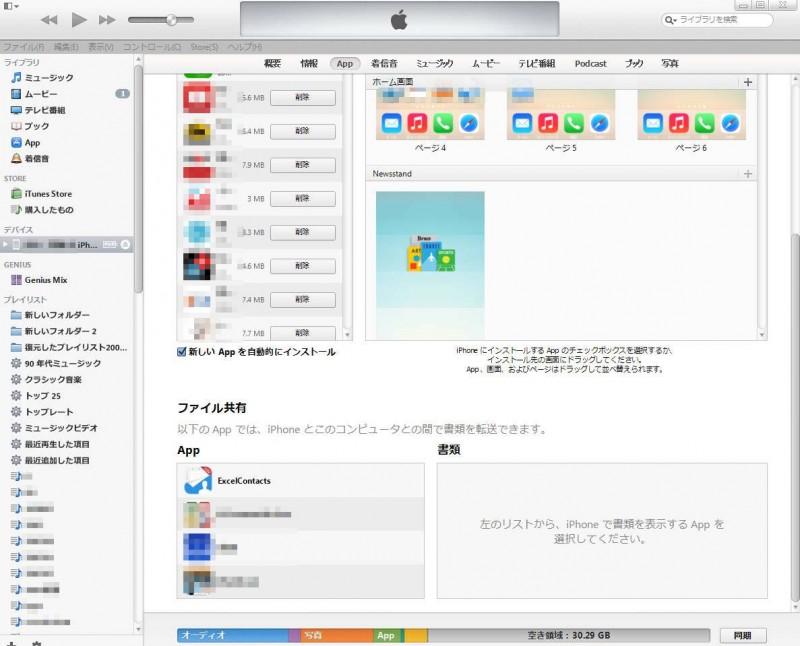 iPhone接続3