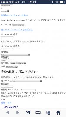 Microsoftアカウント登録画面