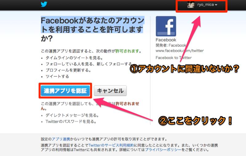 TwitterとFacebook03