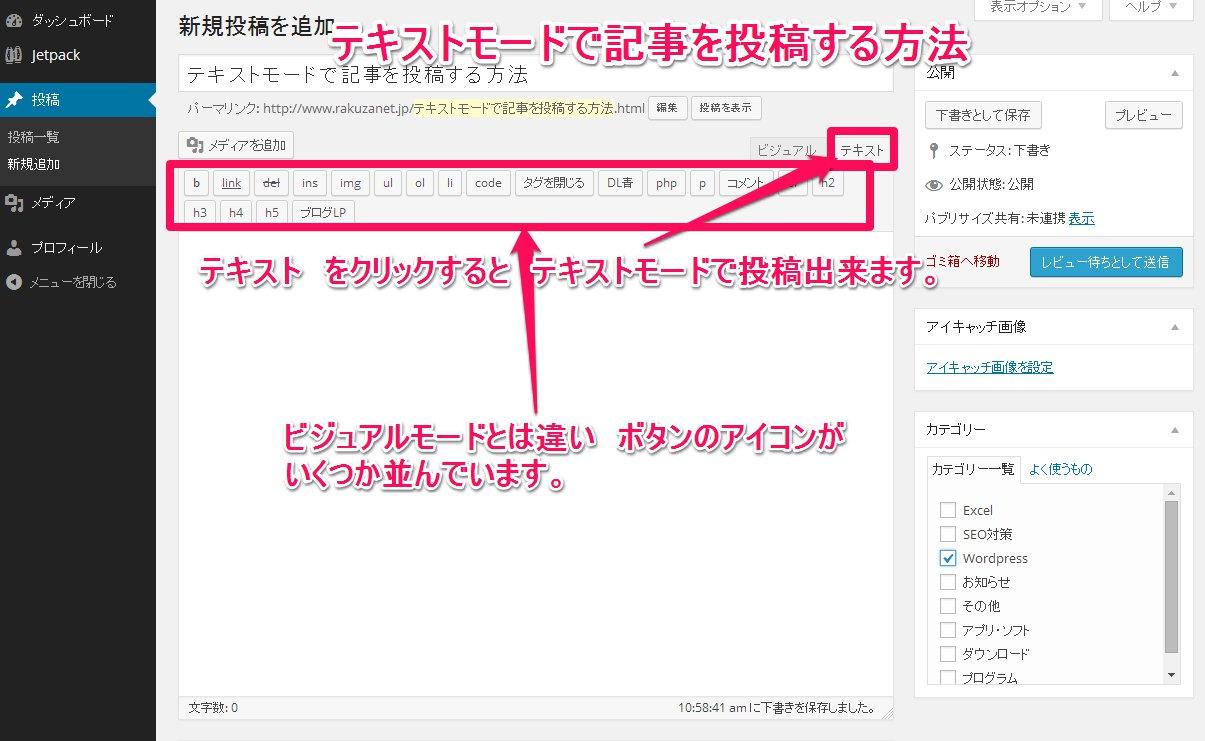 09_テキストモードで記事を投稿する方法