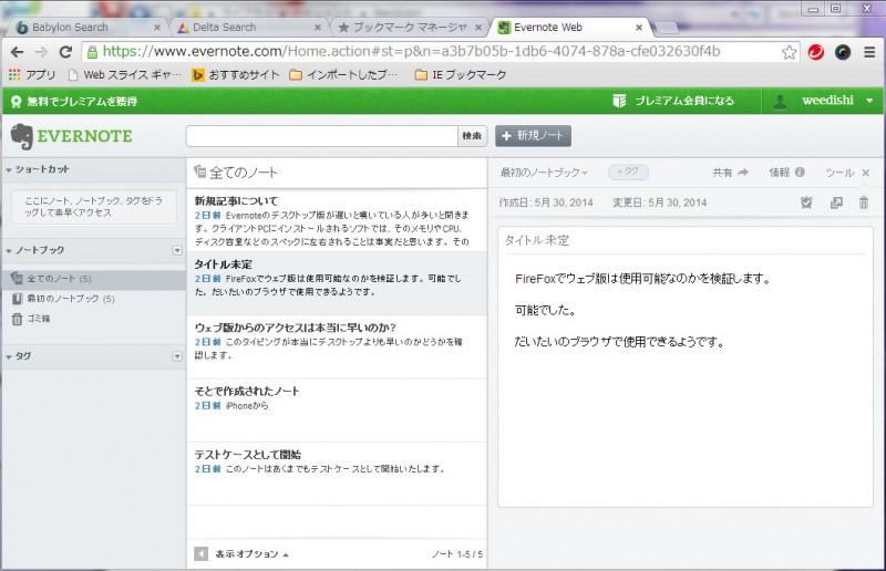 EvernoteWeb版画面