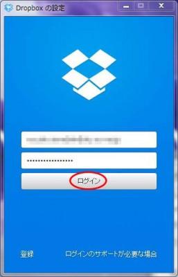 Dropboxダウンロード10