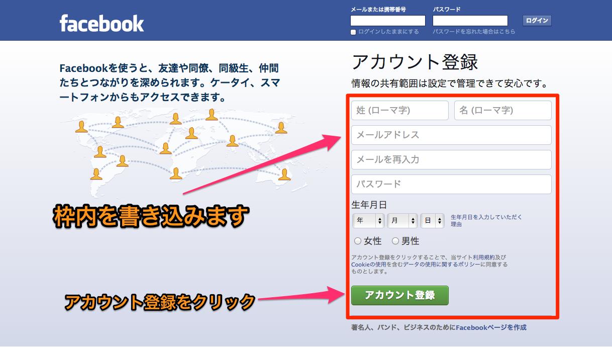 Facebook_登録01