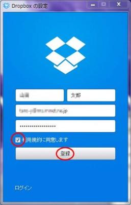 Dropboxダウンロード9