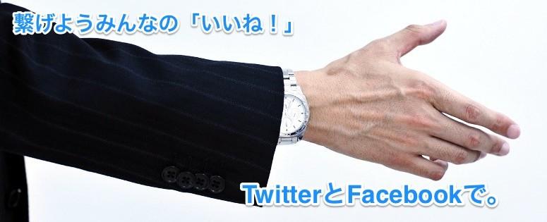 TwitterとFacebook_ic
