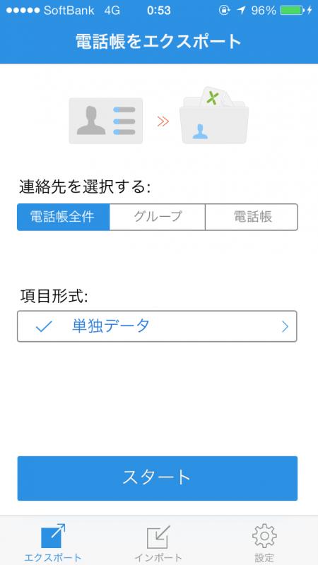 Excel連絡先01