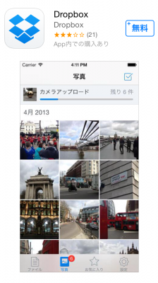 iphone-Dropbox1