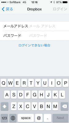 iphone-Dropbox3