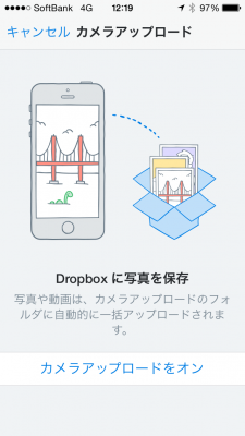 iphone-Dropbox4