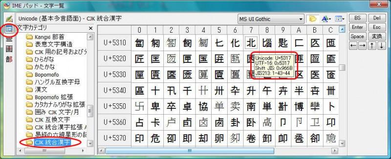 Unicode一覧表