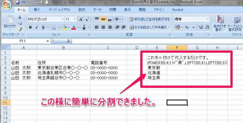 Excelで簡単に住所の分割ができた