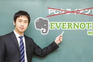 evernote-webクライアント