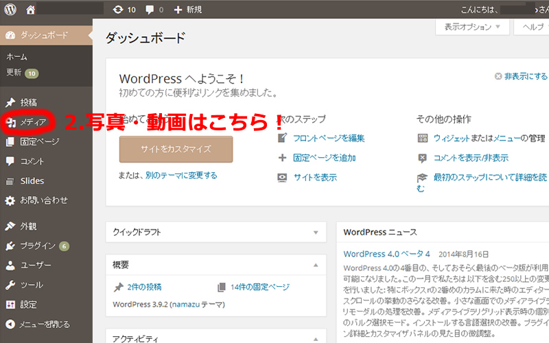 説明2.WordPress.jpg
